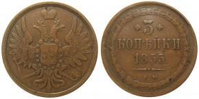 3 КОПЕЙКИ 1855