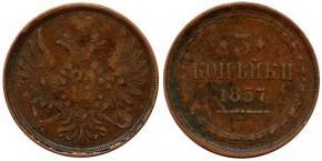 3 КОПЕЙКИ 1857