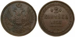 3 КОПЕЙКИ 1858