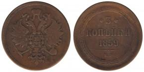 3 КОПЕЙКИ 1859