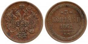 3 КОПЕЙКИ 1862