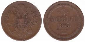 3 КОПЕЙКИ 1863