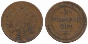 3 КОПЕЙКИ 1867