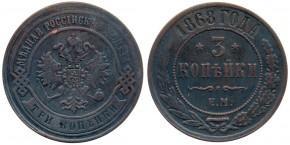 3 КОПЕЙКИ 1868