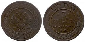3 КОПЕЙКИ 1871