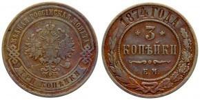 3 КОПЕЙКИ 1874