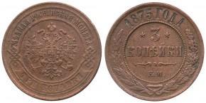 3 КОПЕЙКИ 1875