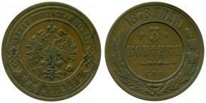 3 КОПЕЙКИ 1878