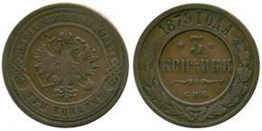 3 КОПЕЙКИ 1879