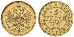 3 РУБЛЯ 1871