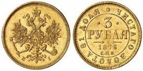 3 РУБЛЯ 1872