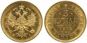 3 РУБЛЯ 1873