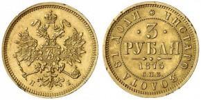 3 РУБЛЯ 1875