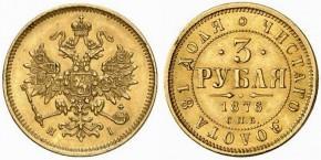 3 РУБЛЯ 1876