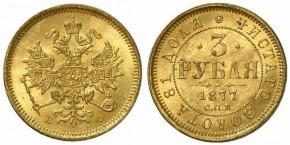 3 РУБЛЯ 1877
