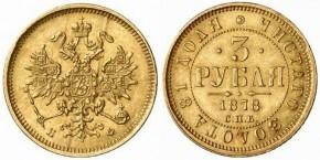 3 РУБЛЯ 1878