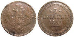 5 КОПЕЕК 1855