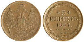 5 КОПЕЕК 1857