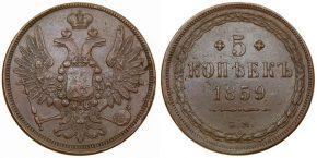 5 КОПЕЕК 1859