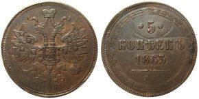 5 КОПЕЕК 1863