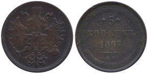 5 КОПЕЕК 1867
