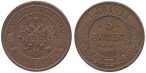 5 КОПЕЕК 1876