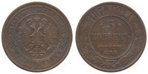 5 КОПЕЕК 1878