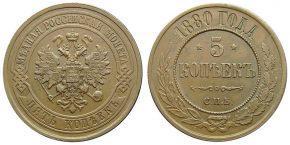 5 КОПЕЕК 1880