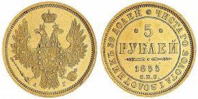 5 РУБЛЕЙ 1855