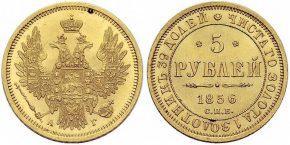 5 РУБЛЕЙ 1856