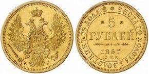 5 РУБЛЕЙ 1857