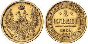 5 РУБЛЕЙ 1858