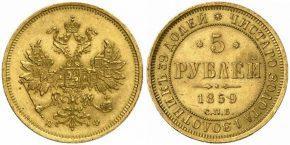 5 РУБЛЕЙ 1859