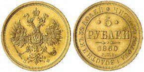 5 РУБЛЕЙ 1860
