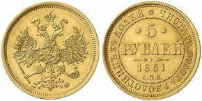 5 РУБЛЕЙ 1861