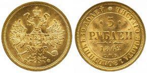 5 РУБЛЕЙ 1862