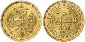 5 РУБЛЕЙ 1864