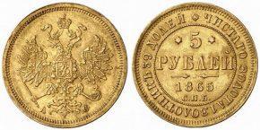 5 РУБЛЕЙ 1865
