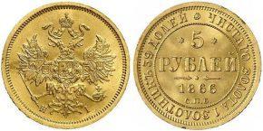 5 РУБЛЕЙ 1866