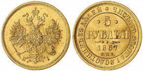 5 РУБЛЕЙ 1867