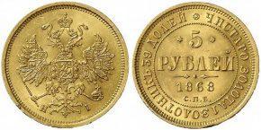 5 РУБЛЕЙ 1868