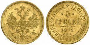 5 РУБЛЕЙ 1872