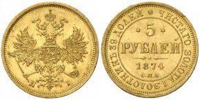 5 РУБЛЕЙ 1874