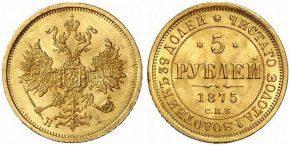 5 РУБЛЕЙ 1875