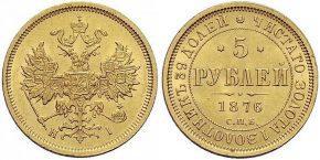 5 РУБЛЕЙ 1876