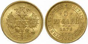 5 РУБЛЕЙ 1878