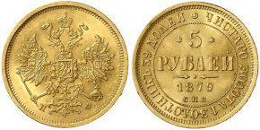 5 РУБЛЕЙ 1879