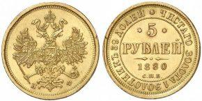5 РУБЛЕЙ 1880