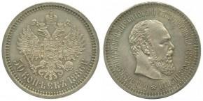 50 КОПЕЕК 1886
