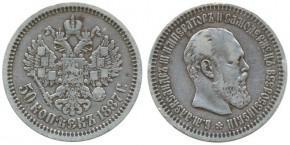50 КОПЕЕК 1887